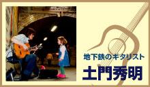 """""""きんぎょの徒然たま記""""でご紹介している土門秀明さんのブログ"""