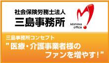 おんびっと  ×  三島事務所障害年金で療養生活をサポート