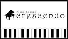 巣鴨のピアノラウンジ クレッシェンド